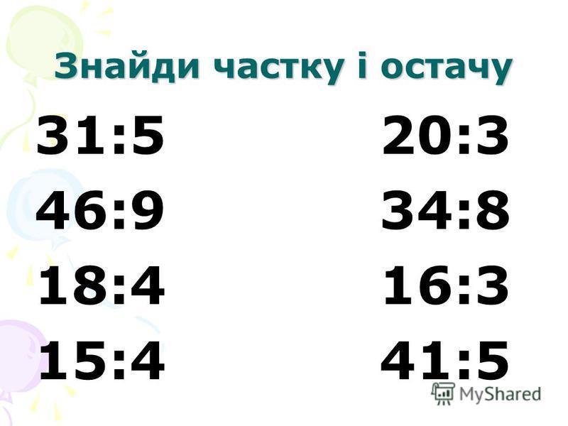 Знайди частку і остачу 31:5 20:3 46:9 34:8 18:4 16:3 15:4 41:5