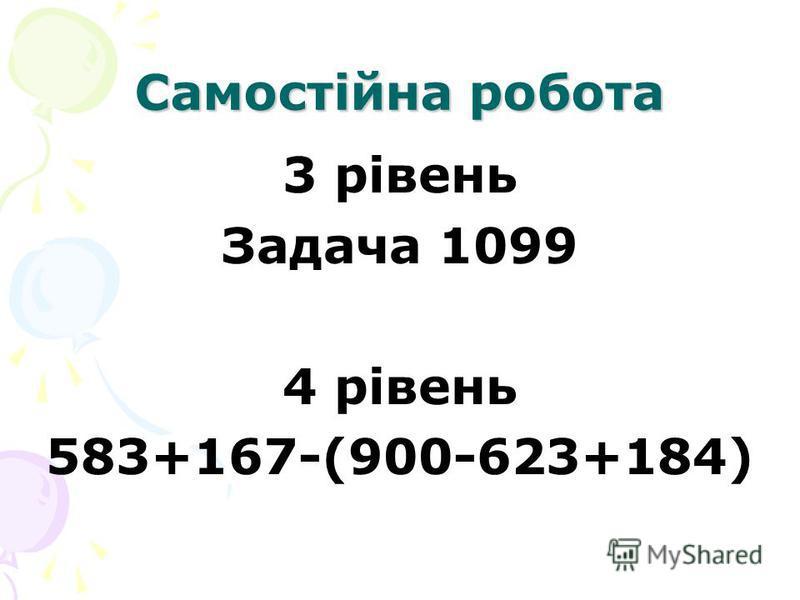 Самостійна робота 3 рівень Задача 1099 4 рівень 583+167-(900-623+184)