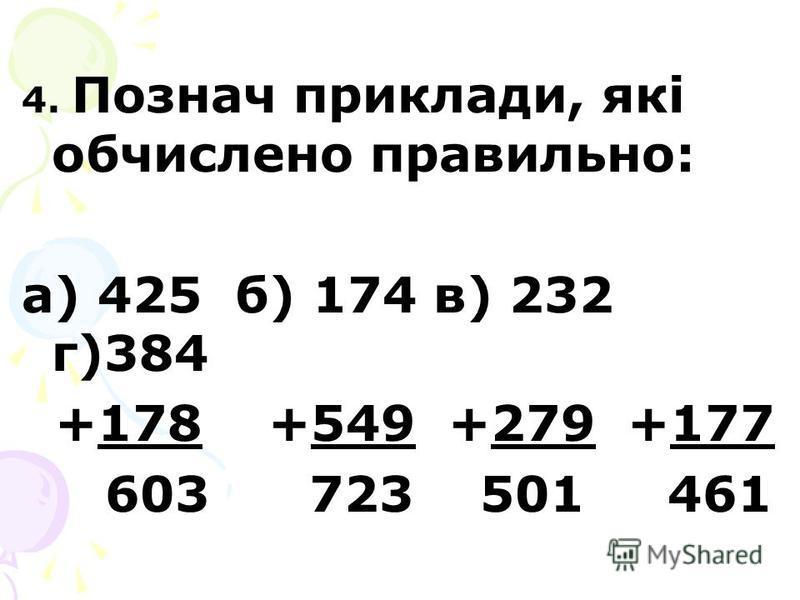 4. Познач приклади, які обчислено правильно: а) 425 б) 174 в) 232 г)384 +178 +549 +279 +177 603 723 501 461