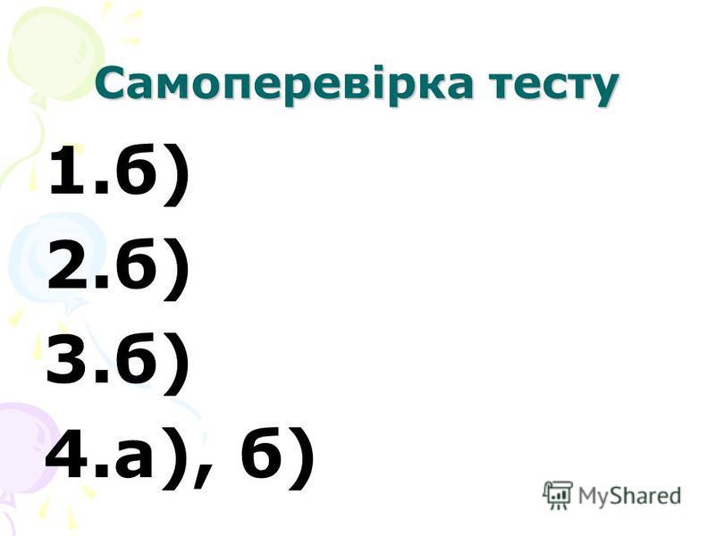 Самоперевірка тесту 1.б) 2.б) 3.б) 4.а), б)