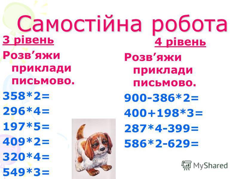 Самостійна робота 3 рівень Розвяжи приклади письмово. 358*2= 296*4= 197*5= 409*2= 320*4= 549*3= 4 рівень Розвяжи приклади письмово. 900-386*2= 400+198*3= 287*4-399= 586*2-629=