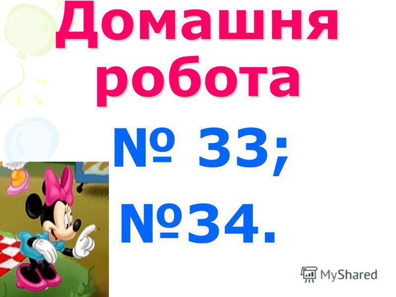 Домашня робота 33; 34.