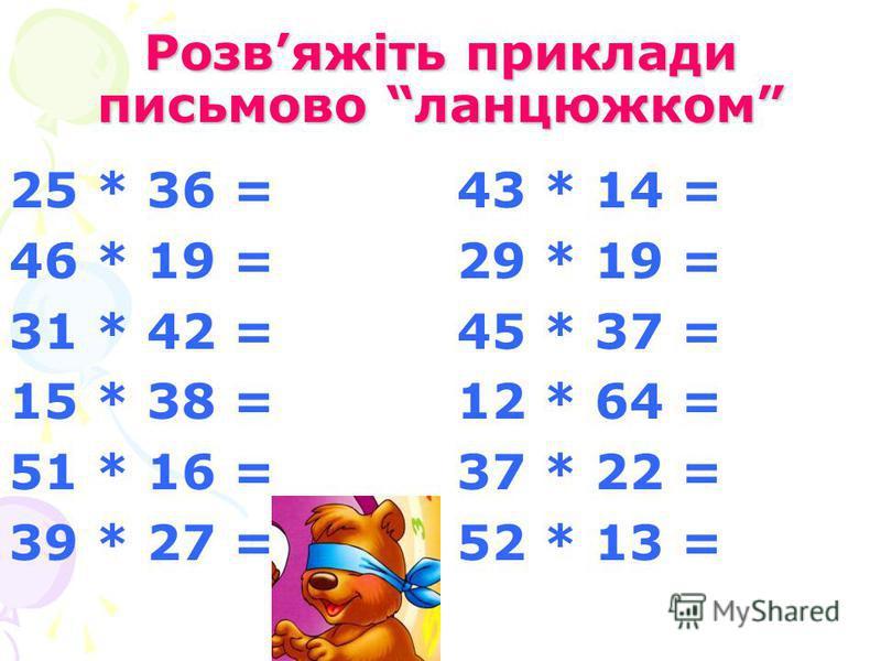Розвяжіть приклади письмово ланцюжком 25 * 36 = 46 * 19 = 31 * 42 = 15 * 38 = 51 * 16 = 39 * 27 = 43 * 14 = 29 * 19 = 45 * 37 = 12 * 64 = 37 * 22 = 52 * 13 =