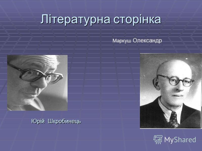 Літературна сторінка Юрій Шкробинець Маркуш Олександр