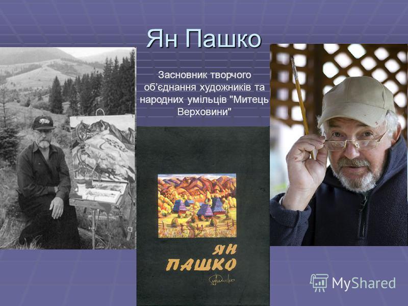 Ян Пашко Засновник творчого обєднання художників та народних умільців Митець Верховини
