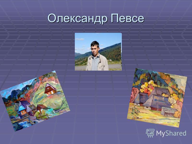 Олександр Певсе