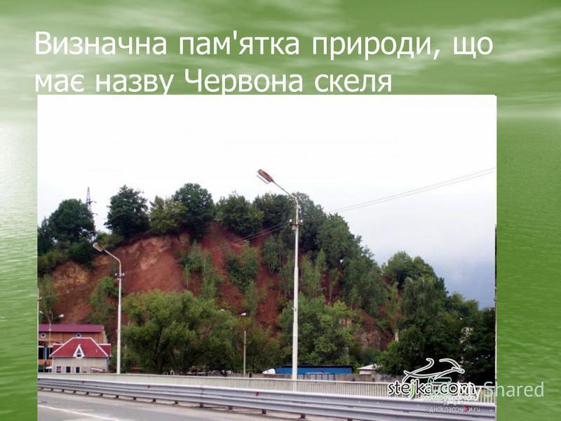 Визначна пам'ятка природи, що має назву Червона скеля