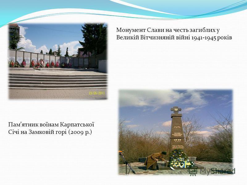 Монумент Слави на честь загиблих у Великій Вітчизняній війні 1941-1945 років Памятник воїнам Карпатської Січі на Замковій горі (2009 р.)