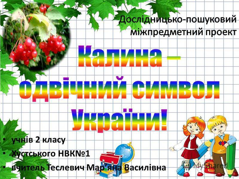 учнів 2 класу Хустського НВК1 вчитель Теслевич Маряна Василівна