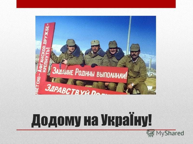 Додому на УкраЇну!