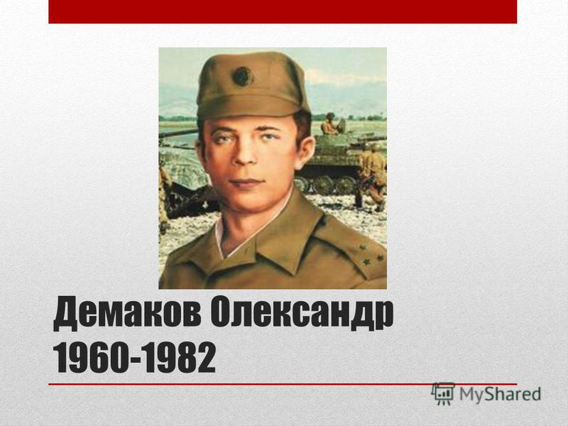 Демаков Олександр 1960-1982