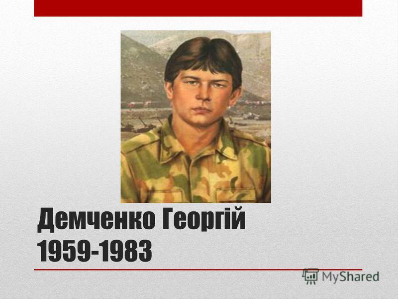 Демченко Георгій 1959-1983