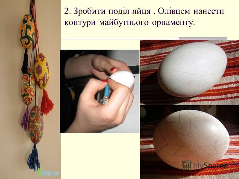2. Зробити поділ яйця. Олівцем нанести контури майбутнього орнаменту.