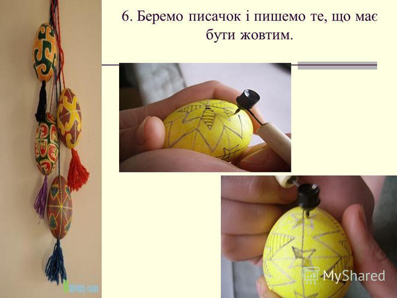 6. Беремо писачок і пишемо те, що має бути жовтим.