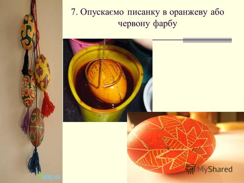 7. Опускаємо писанку в оранжеву або червону фарбу