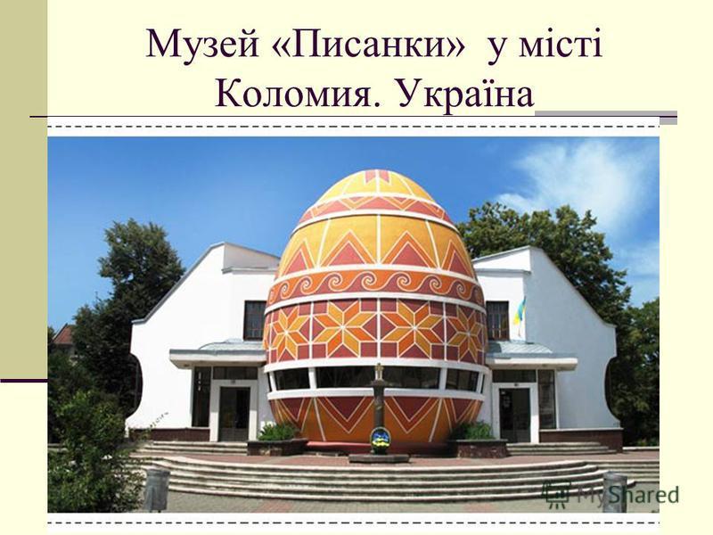 Музей «Писанки» у місті Коломия. Україна