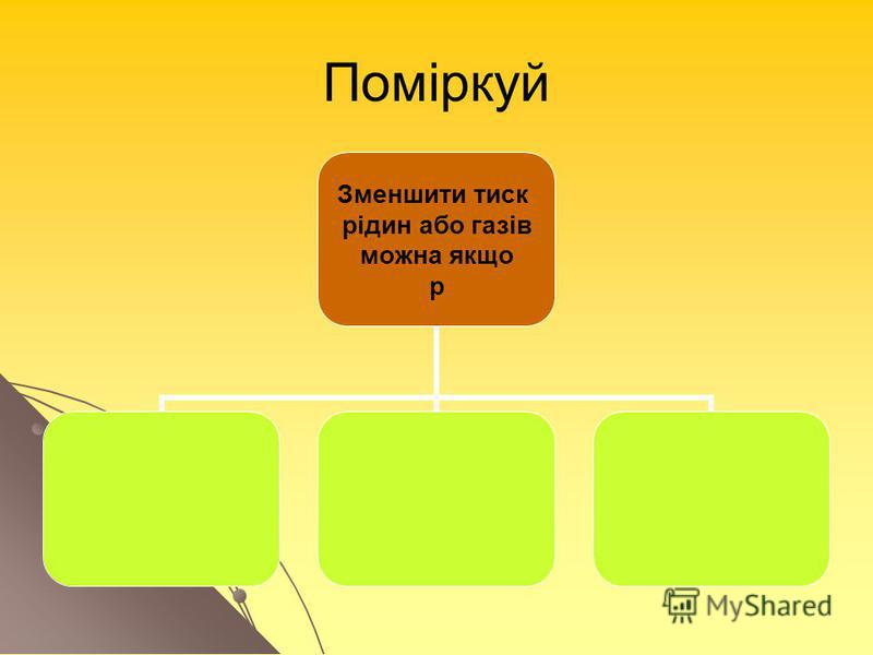 Поміркуй Зменшити тиск рідин або газів можна якщо p