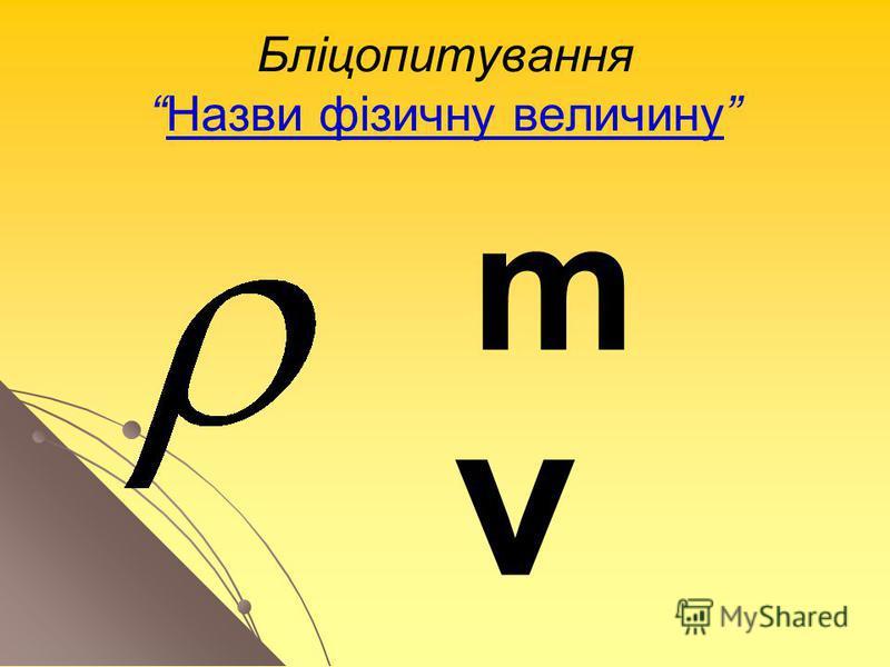 БліцопитуванняНазви фізичну величину m v