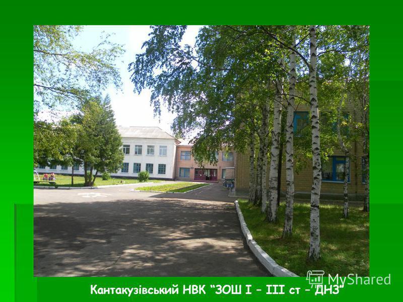 Кантакузівський НВК ЗОШ І – ІІІ ст – ДНЗ