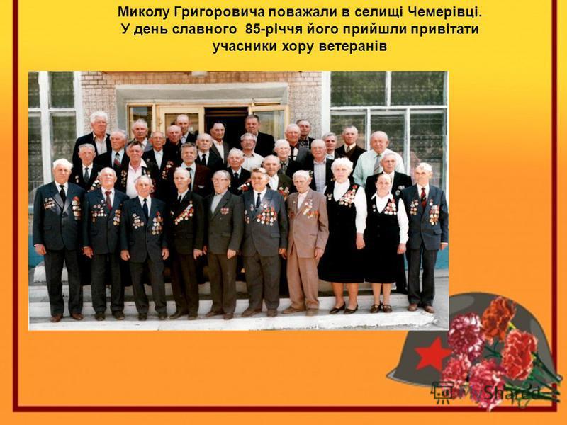 Миколу Григоровича поважали в селищі Чемерівці. У день славного 85-річчя його прийшли привітати учасники хору ветеранів