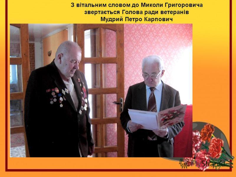 З вітальним словом до Миколи Григоровича звертається Голова ради ветеранів Мудрий Петро Карпович
