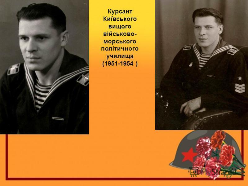 Курсант Київського вищого військово- морського політичного училища (1951-1954 )