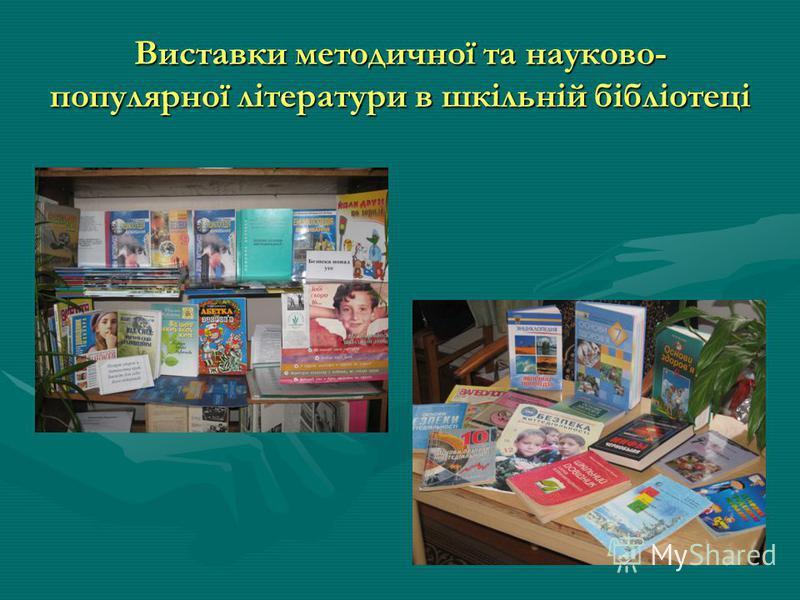 Виставки методичної та науково- популярної літератури в шкільній бібліотеці