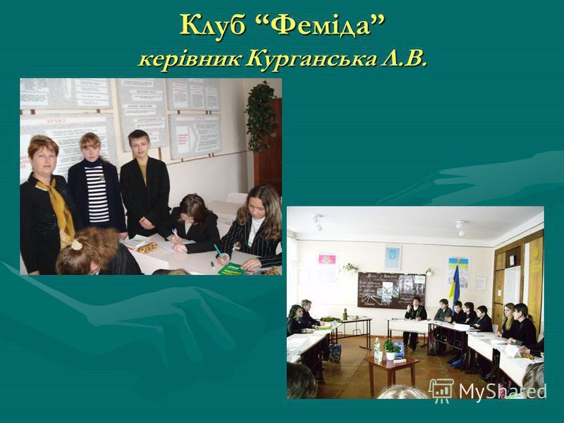 Клуб Феміда керівник Курганська Л.В.