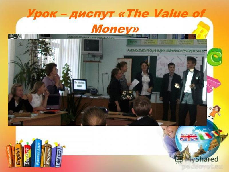 Урок – диспут «The Value of Money»