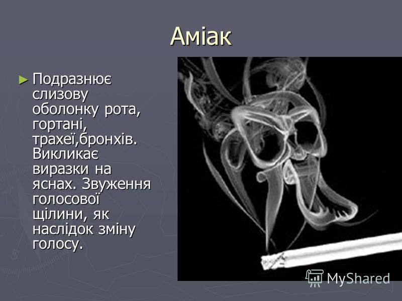 Аміак Подразнює слизову оболонку рота, гортані, трахеї,бронхів. Викликає виразки на яснах. Звуження голосової щілини, як наслідок зміну голосу. Подразнює слизову оболонку рота, гортані, трахеї,бронхів. Викликає виразки на яснах. Звуження голосової щі