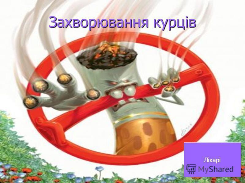 Захворювання курців Лікарі