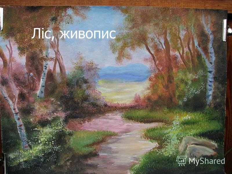 Ліс, живопис
