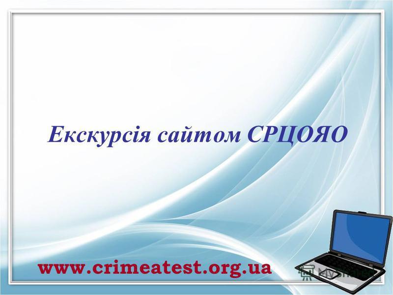 www.crimeatest.org.ua Екскурсія сайтом СРЦОЯО