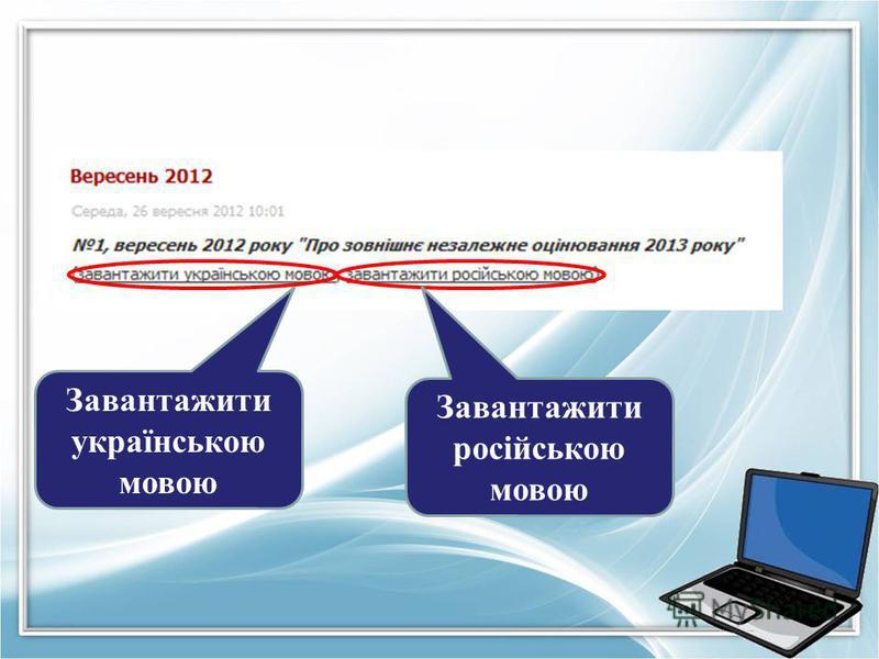 Завантажити українською мовою Завантажити російською мовою