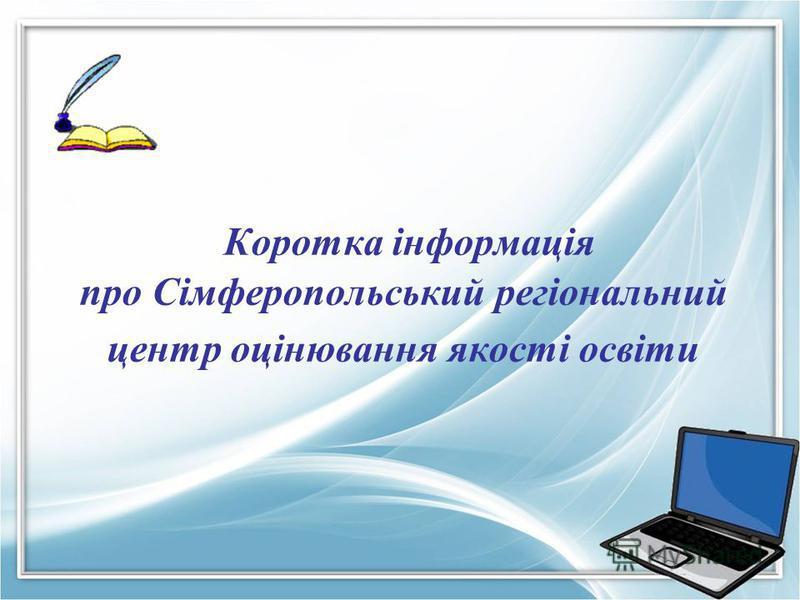 Коротка інформація про Сімферопольський регіональний центр оцінювання якості освіти