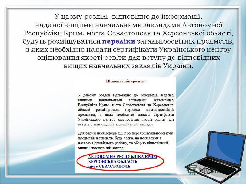 У цьому розділі, відповідно до інформації, наданої вищими навчальними закладами Автономної Республіки Крим, міста Севастополя та Херсонської області, будуть розміщуватися переліки загальноосвітніх предметів, з яких необхідно надати сертифікати Україн