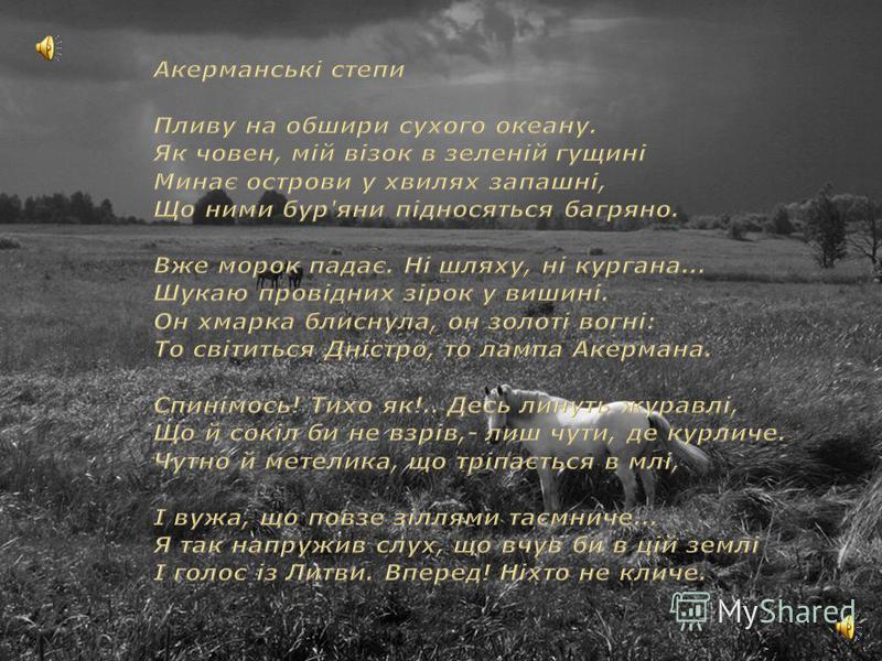 Морська тиша На верховині Тарханкутській Ясною стрічкою наш вимпел ледве має, I грає лагідно прояснена вода, Немов замріяна про щастя молода: Прокинеться, зітхне - і знову засинає. Неначе прапори, як грізний бій затих, Дрімають паруси; мов ланцюгом п