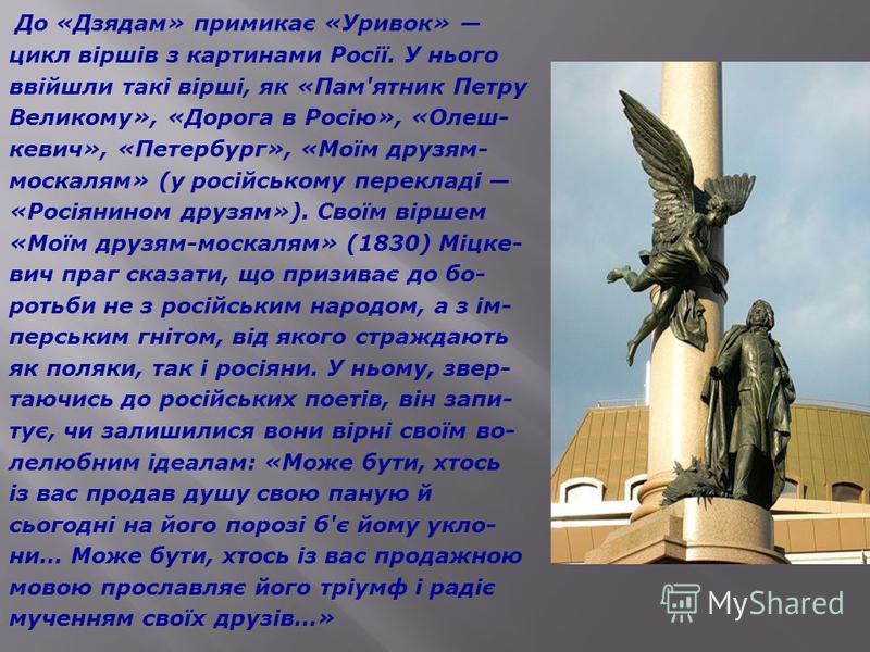 В 3-й частини поеми «Дзяди» (1832) із фрагментарною побудовою й двома планами дії, фантастичним і реальним, зображене, зокрема, наслідок у справі филаретів, викла- дається доктрина «польського месіанізму», згідно з якою страждання Польщі пов'язані з