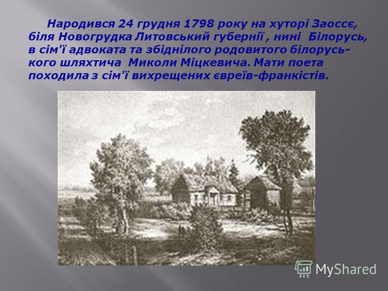 Ада́м Міцке́вич (пол. Adam Mickiewicz; біл. Адам Міцкевіч; лит. Adomas Bernardas Mickevičius'; *24 грудня 1798 26 листопада 1855) один із найвидатніших польських поетів, заснов- ник польського романтизму, діяч національно-визволь- ного руху. Засновни