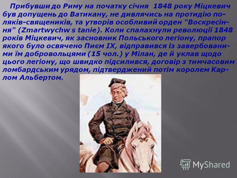 Побувавши в Товяньського у Цюриху у лютому 1846 року, Міц- кевич розійшовся з ним принци- пово в головнім питанні - про своєчасність революційного ру- ху, якій потрібний, що змінити політичний лад Європи. Міцкевич угадував і пророкував підходящу буру