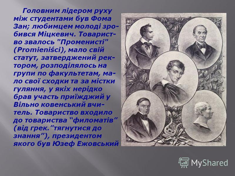 Всеросійський імператор, польський король Олександр I.