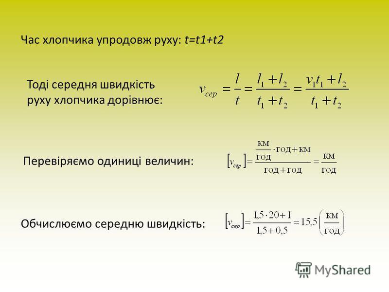 Час хлопчика упродовж руху: t=t1+t2 Тоді середня швидкість руху хлопчика дорівнює: Перевіряємо одиниці величин: Обчислюємо середню швидкість:
