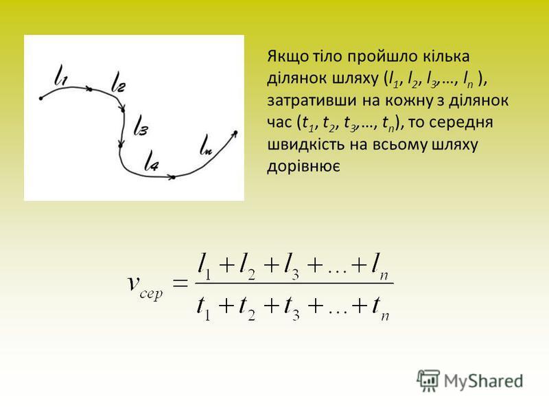 Якщо тіло пройшло кілька ділянок шляху (l 1, l 2, l 3,…, l n ), затративши на кожну з ділянок час (t 1, t 2, t 3,…, t n ), то середня швидкість на всьому шляху дорівнює