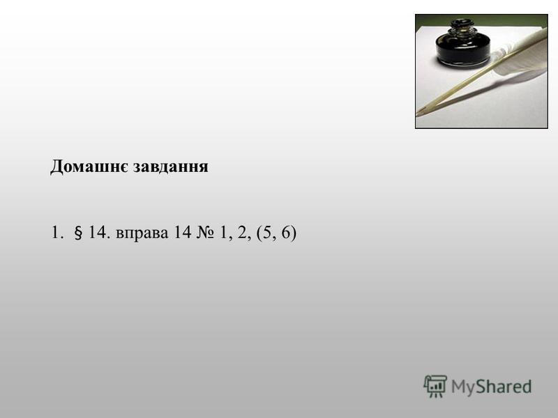 Домашнє завдання 1. § 14. вправа 14 1, 2, (5, 6)