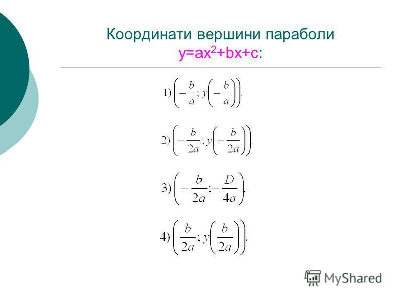 Координати вершини параболи y=ax 2 +bx+c: