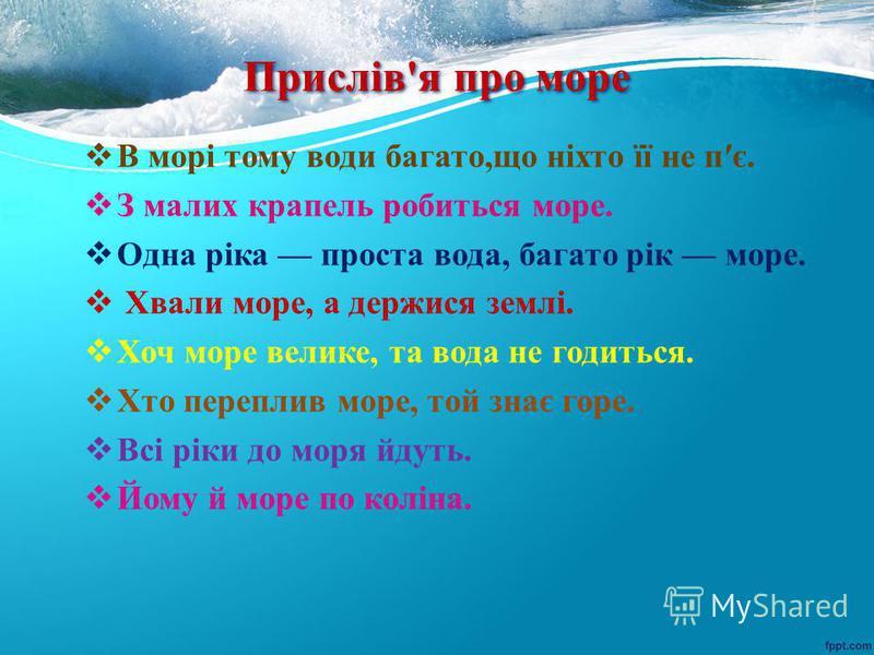 Географічне положення Чорного і Азовського морів