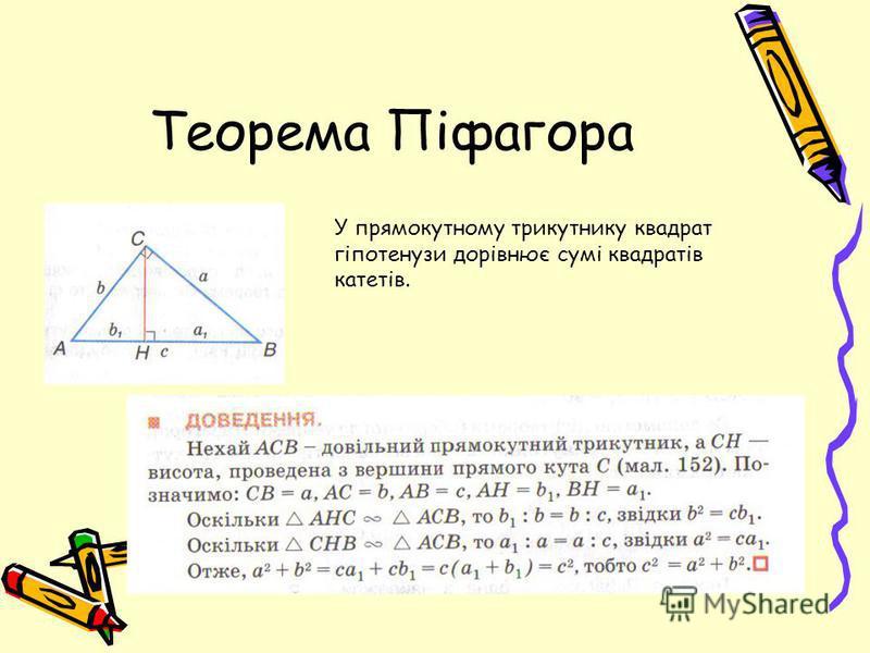 Теорема Піфагора У прямокутному трикутнику квадрат гіпотенузи дорівнює сумі квадратів катетів.