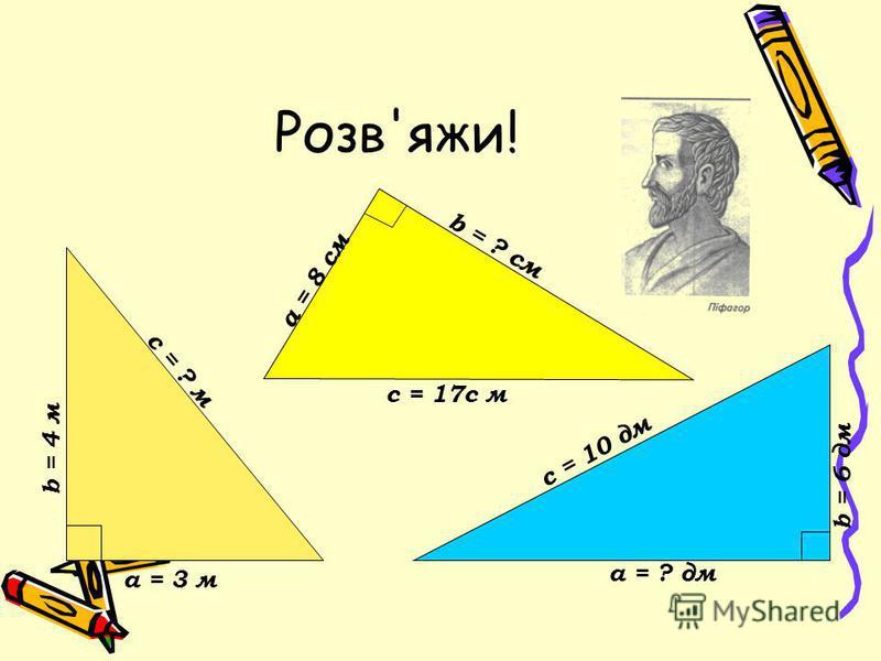 Розв'яжи! а = 3 м b = 4 м с = ? м а = 8 см с = 17с м b = ? см b = 6 дм с = 10 дм а = ? дм