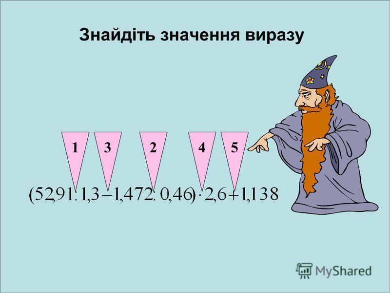 Знайдіть значення виразу 12345