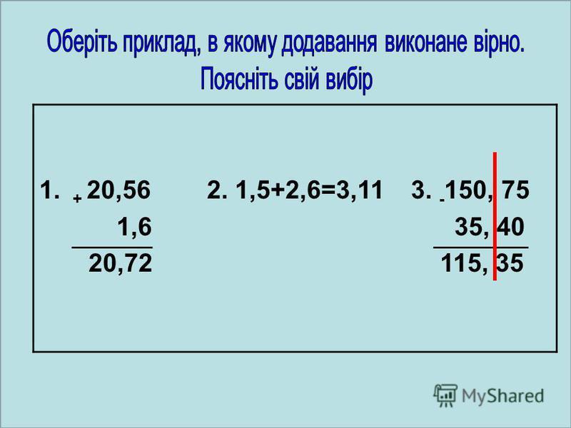 1. + 20,56 2. 1,5+2,6=3,11 3. - 150, 75 1,6 35, 40 20,72 115, 35